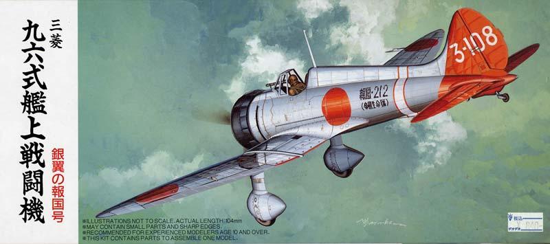 三菱 A5M2b 九六式艦上戦闘機
